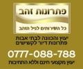 בתי אבות בישראל